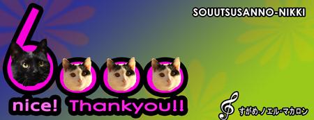 6000nice!Thankyou!!改良版縮.jpg